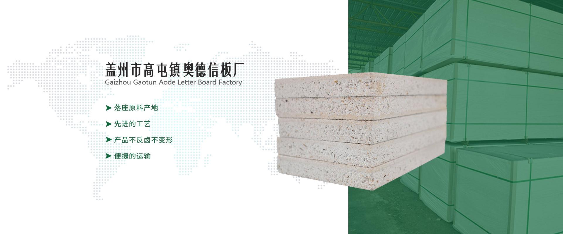玻镁板生产厂家